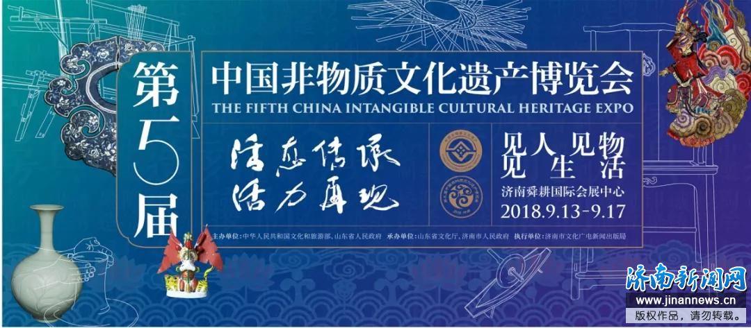 第五届中国非遗博览会主视觉震撼发布!