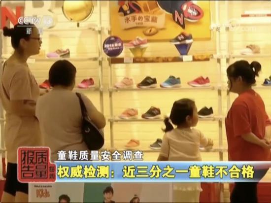 ME&CITY等品牌童鞋重金属超标 可能损害生殖系统
