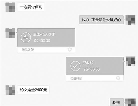 揭秘代写论文江湖:接单有流程收费有标准 本科论文800元15天搞定