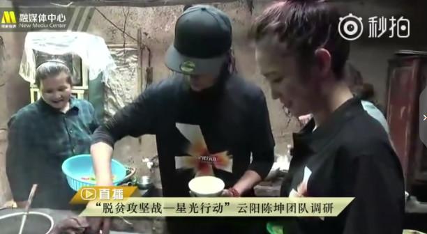 陈坤扶贫下厨炒腊肉 自曝儿时条件差鼓励贫困女孩
