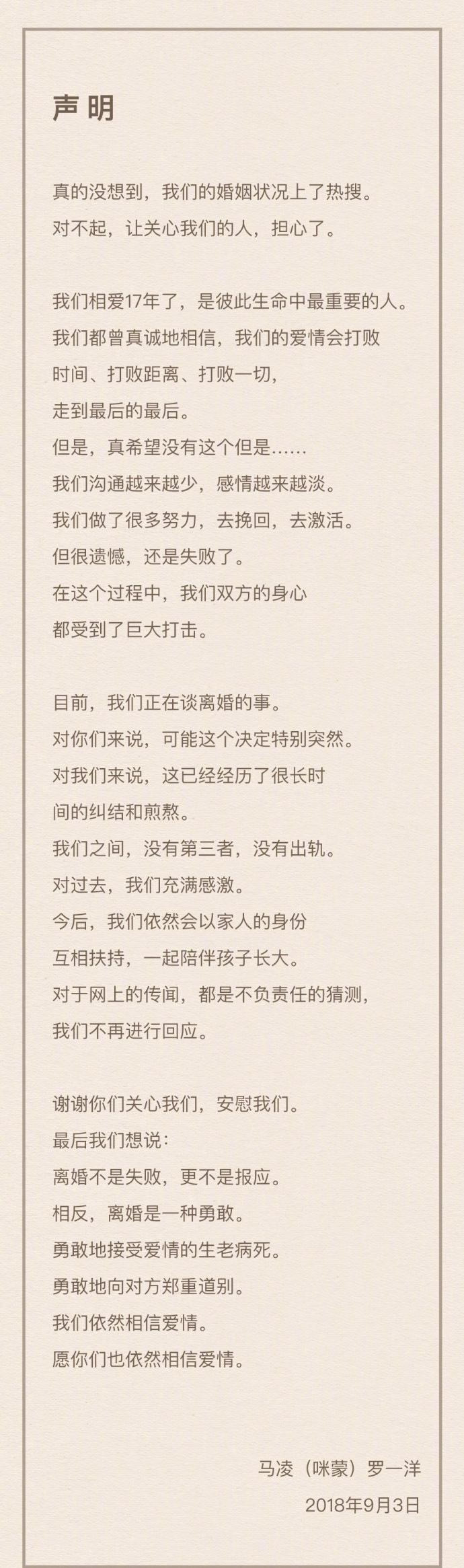 迷蒙是谁?咪蒙承认离婚:毕业于山东大学中文系 代表作有哪些?