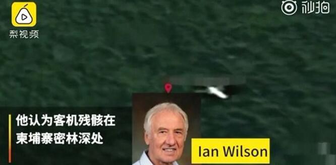 MH370残骸被发现?英国技术专家已经赶往柬埔寨