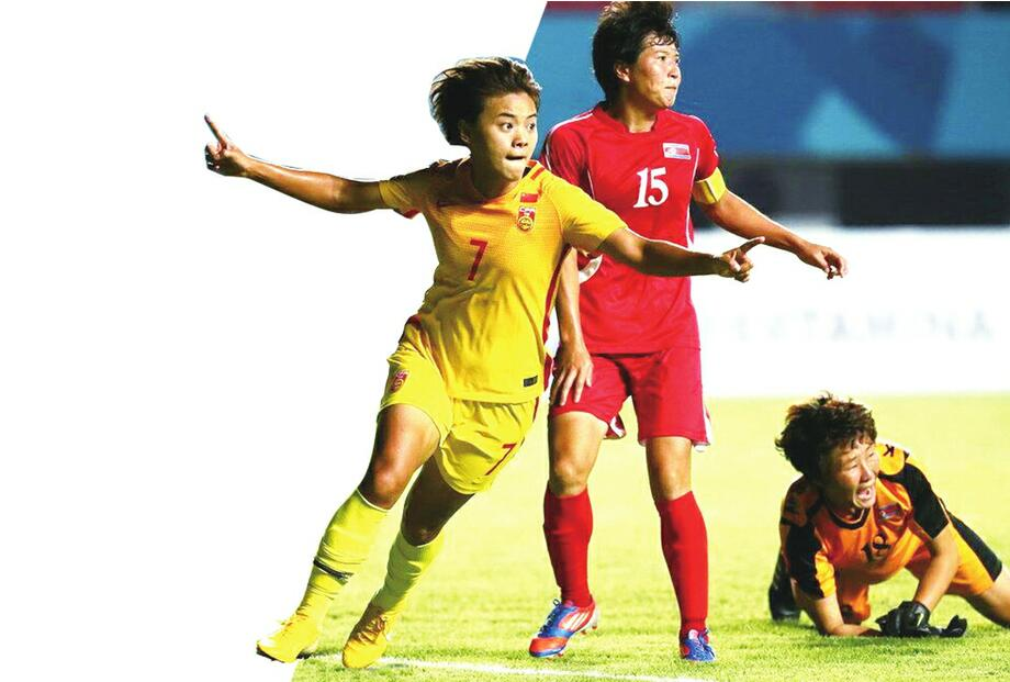 中国女足亚运会表现惊艳 铿锵玫瑰入正轨发展隐忧需重视