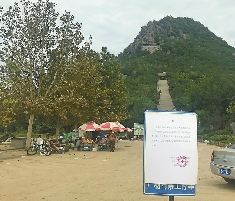 华山景区闭园,十一再开放 - 济南民生 - 舜网新闻