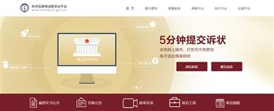 pc蛋蛋网站最高法:互联网法院审案应全程在线 审理网购等11类案件