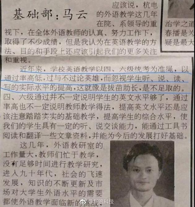 想重操旧业?马云退休当老师 跟9月10日这个日子竟然如此有缘!