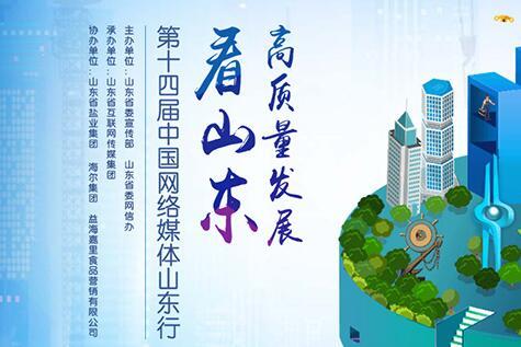 第十四屆中國網絡媒體山東行