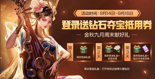 pc蛋蛋网站《王者荣耀》9月11日更新:KPL秋季赛12日开赛