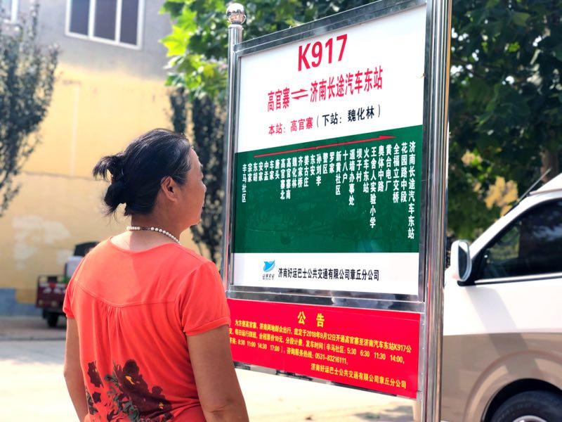 章丘再添2条城乡公交 直达济南新东站和汽车东站
