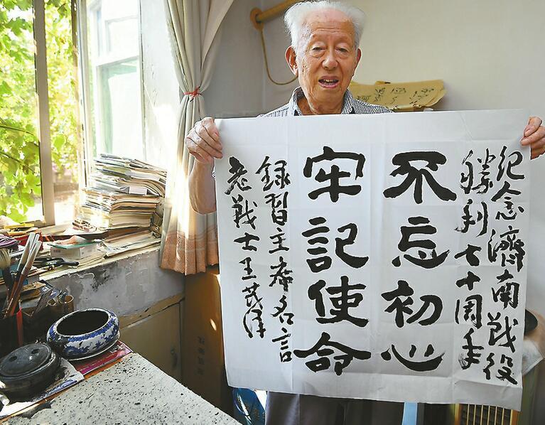 89岁老战士王茂泽追忆济南战役——浴血攻城,城墙鏖战3小时