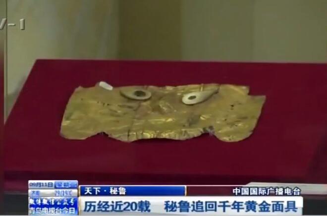 大开眼界!秘鲁追回黄金面具 1000年前神秘古文明的面具长啥样?
