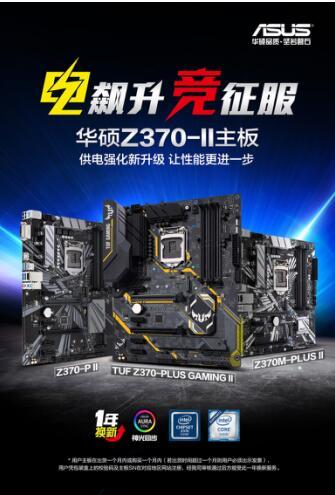 华硕主板深耕电竞领域 发布Z370-II主板