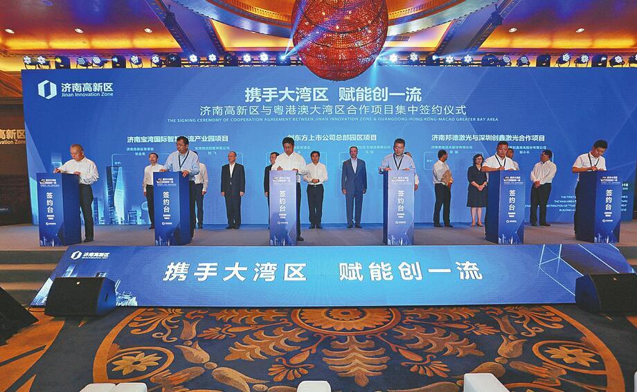新旧动能转换促进中心入驻深圳