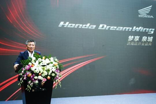 梦享泉城,?Honda DreamWing济南店正式开业