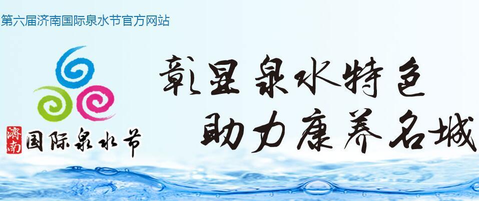 第六届济南国际泉水节