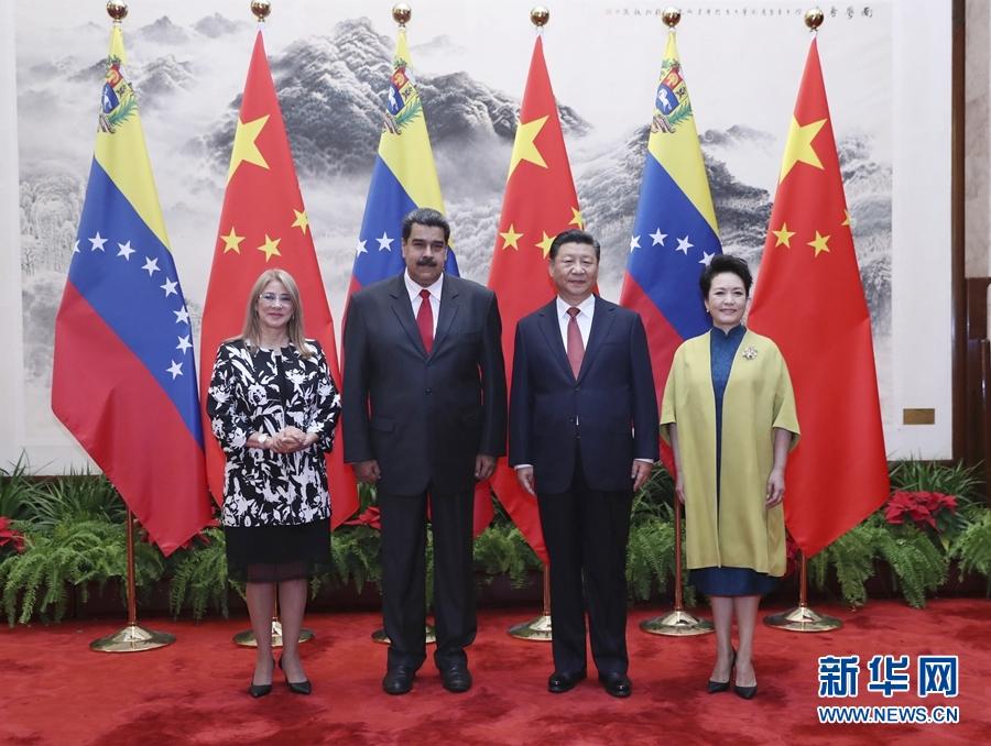 习近平同委内瑞拉总统马杜罗举行会谈