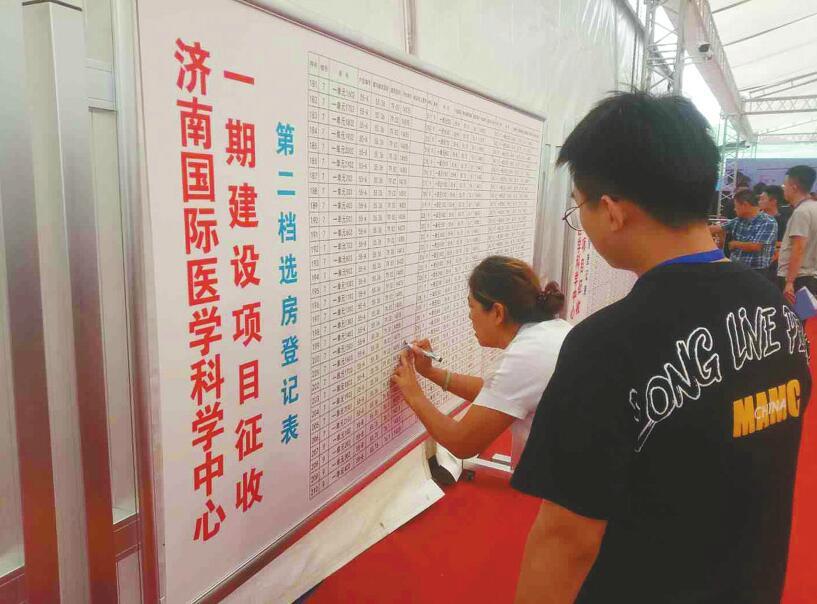 济南国际医学科学中心 国有土地上房屋征收进入选安置房阶段
