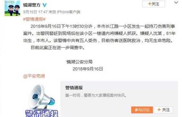 芜湖持刀伤害案件五人受伤 嫌疑人被抓获