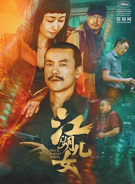 【星娱乐】备受期待的《江湖儿女》即将上映 9月能否打破片荒