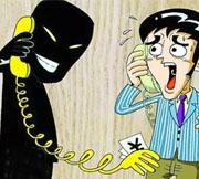 警惕电讯诈骗!