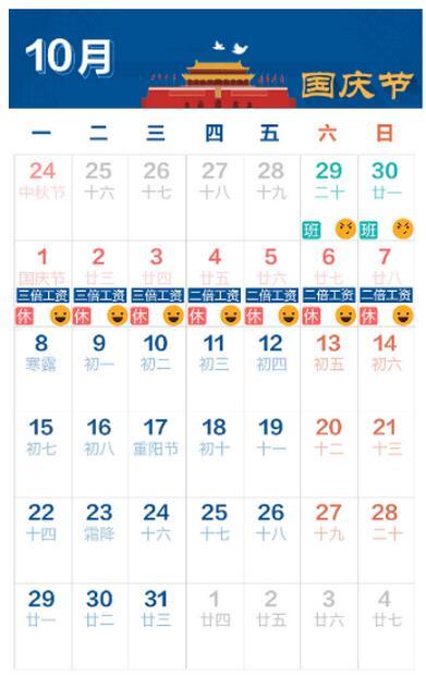 假期高速收费 2018中秋节是几月几日?国庆节假期高速免费
