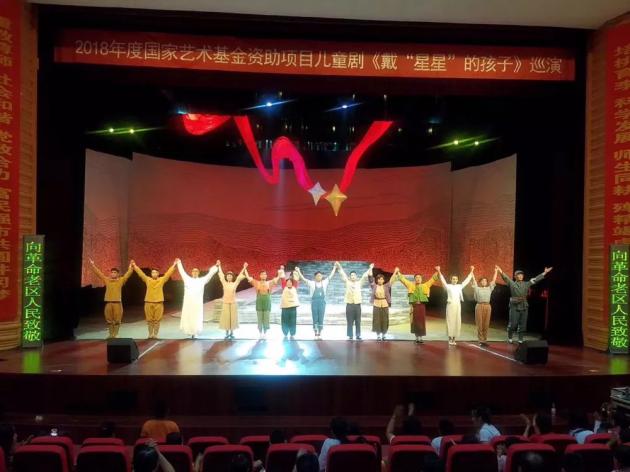 2018年度国家艺术基金传播交流推广资助项目儿童剧《戴'星星'的孩子》走进井冈山