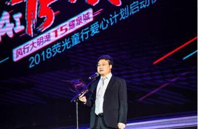 风行大明湖 T5耀泉城东风风行T5上市发布会暨2018荧光童行爱心计划成功举办