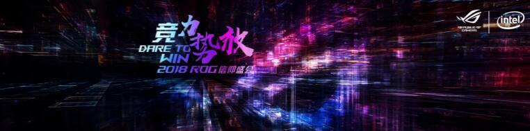 竞力势放——华硕ROG信仰盛会至尊级电竞耳机正式发布