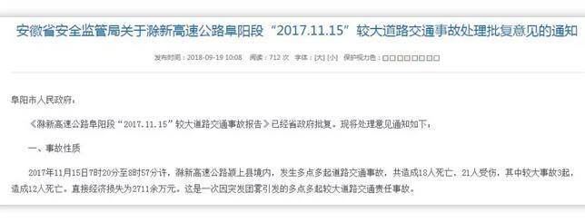 滁新高速事故处理通报:多人被处分 出行注意交通安全