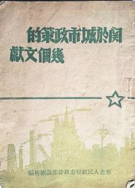 历史文献,见证真实的济南战役