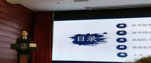 陈晓阳教授参加全国省际医学伦理交流研讨会