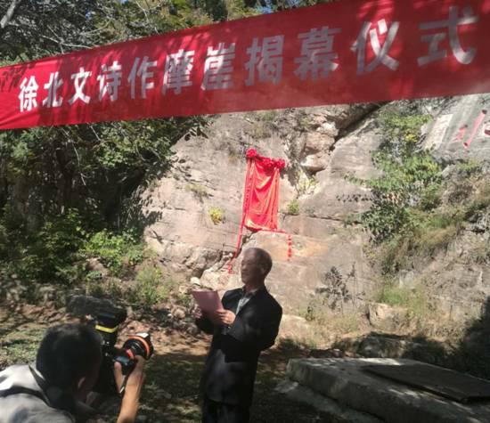 徐北文诗作摩崖揭幕仪式在济南举行