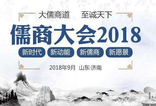 儒商大会2018将于28日开幕 280名志愿者统一着装正式上岗