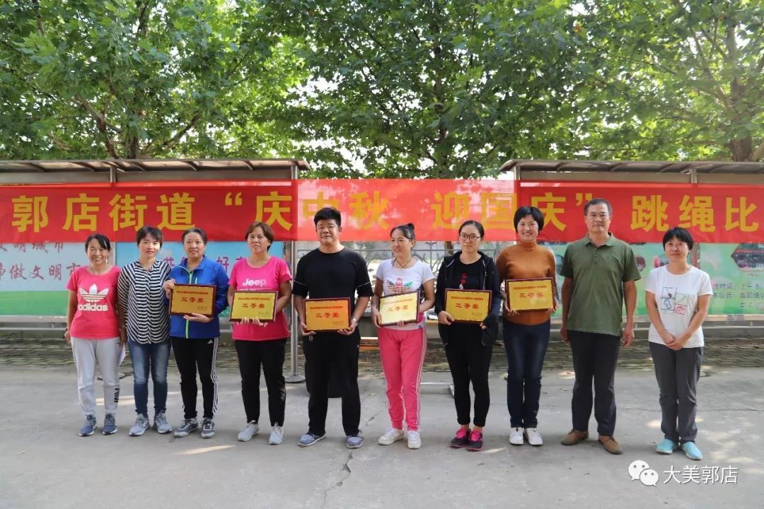 """郭店街道:举办""""庆中秋 迎国庆""""跳绳比赛"""