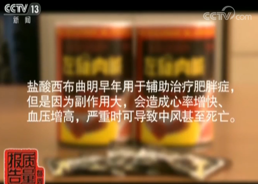 伤不起的减肥咖啡:非法添加违禁药 严重可致死亡