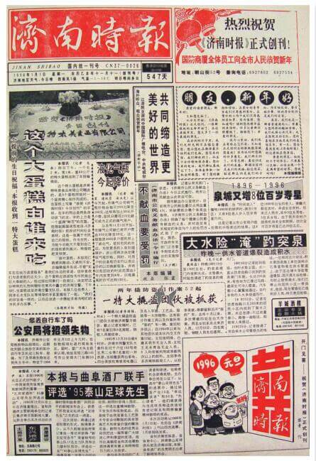 《济南日报》创刊70年 创新发展篇