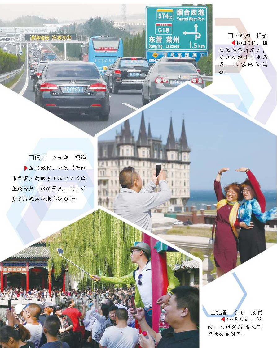 山东国庆假期纳客6613万人次 乡村游受青睐