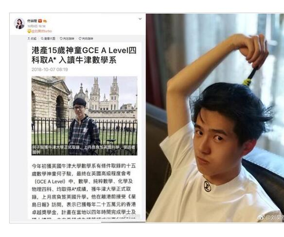 佟丽娅调侃刘昊然 放对比图与15岁神童神级撞脸