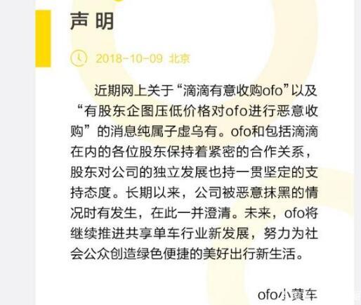 "ofo小黄车官方微博澄清声明:否认""滴滴有意收购ofo"""