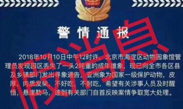 北京动物园大象丢失? 公安局官方微博:数了一遍,都在