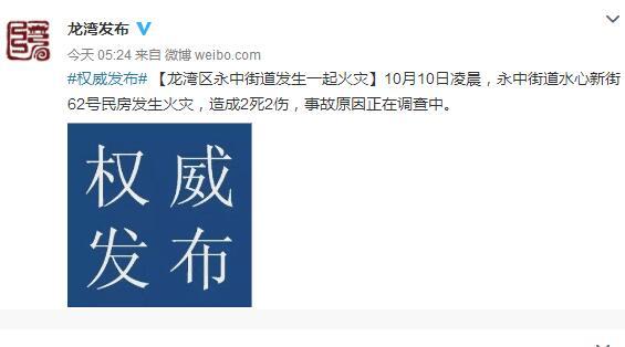 浙江:民房着火四人死亡 事故原因正在调查