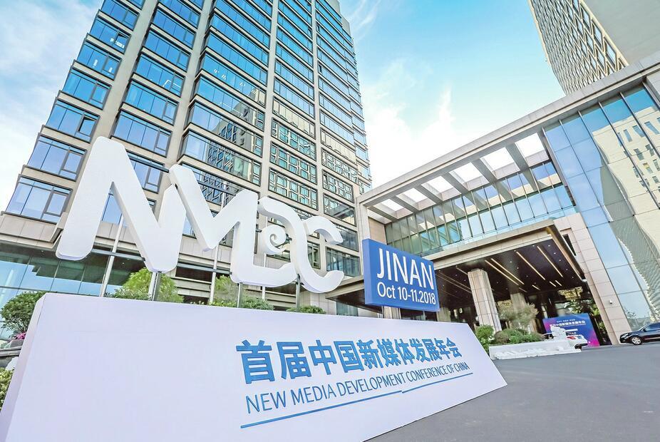 首届中国新媒体发展年会在济启幕