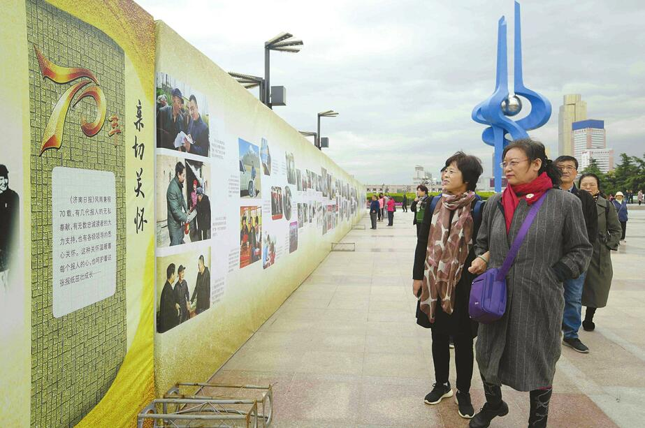 """《济南日报》创刊70周年图片展在""""大客厅""""开展"""