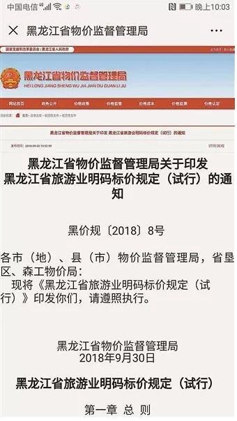 黑龙江签字上菜新规11月1日起施行 让消费更透明