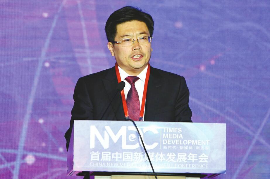 瞭望新时代 共话新媒体——首届中国新媒体发展年会主题发言摘登