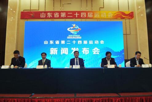 全民健身与省运同行 山东省第24届运动会即将在青岛开幕