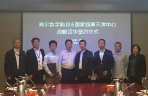 海尔COSMOPlat与国家超算天津中心签署工业互联网战略合作协议