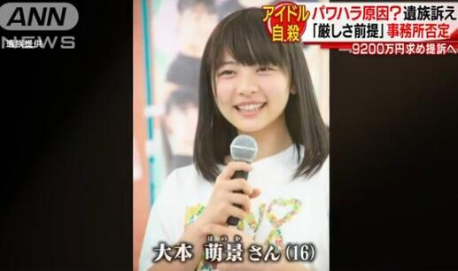 日本16岁女孩自杀母亲崩溃求偿 曾是偶像团体成员
