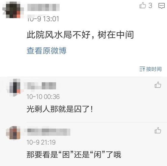 李晨四合院曝光值多少钱?隐形富豪