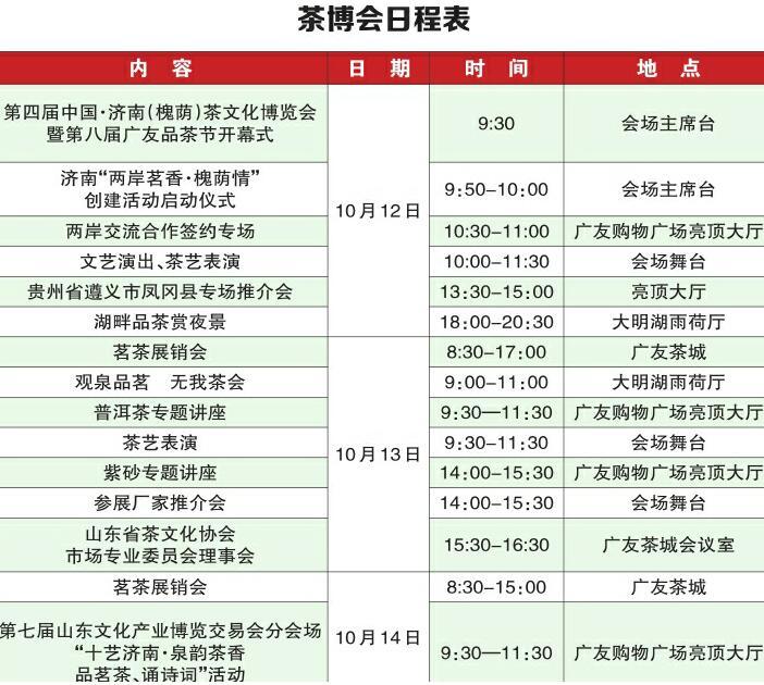 第四届中国济南(槐荫)茶文化博览会如约而至 来广友享茶界盛宴